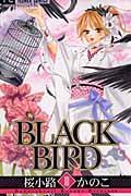 BLACK BIRD 10の本