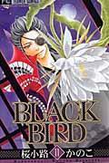 BLACK BIRD 11の本