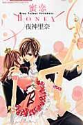 蜜恋Honeyの本