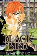 BLACK BIRD 12の本