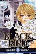 BLACK BIRD 13の本