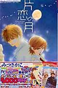 片恋の月の本