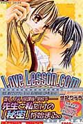 Love lesson.comの本