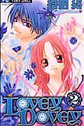 Lovey dovey 2の本