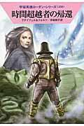 時間超越者の帰還の本