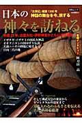 日本の神々を訪ねるの本