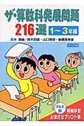 ザ・算数科発展問題216選 1~3年編の本