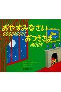 おやすみなさい おつきさま GOODNIGHT MOONの本