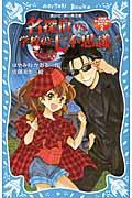 名探偵VS.学校の七不思議の本
