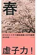 ホトトギス雑詠選集100句鑑賞 春の本
