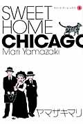 SWEET HOME CHICAGO 1の本