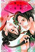二の姫の物語の本