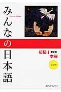 第2版 みんなの日本語初級1本冊