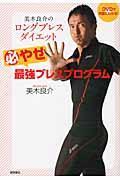 美木良介のロングブレスダイエット必やせ最強ブレスプログラムの本