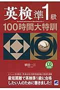 英検準1級100時間大特訓の本
