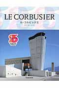 ル・コルビュジエの本