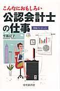 こんなにおもしろい公認会計士の仕事 平林バージョンの本