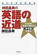 神田昌典の英語の近道の本