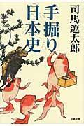 新装版 手掘り日本史の本