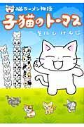 猫ラーメン物語子猫のトーマスの本
