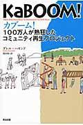 カブーム!の本