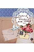 アンティーク&ロマンティーク素材集の本