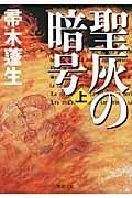 聖灰の暗号 上巻の本