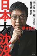 日本大沈没の本