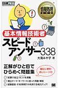 基本情報技術者スピードアンサー338の本