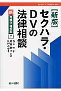 新版 セクハラ・DVの法律相談の本