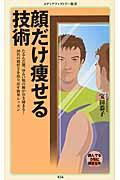 顔だけ痩せる技術の本