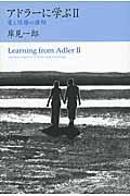 アドラーに学ぶ 2の本