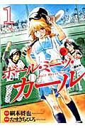ボール・ミーツ・ガール 1の本