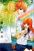僕と君とで虹になる 2の本