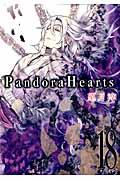 Pandora Hearts 18の本
