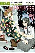 ひらり、 5(2011 SUMMER ISSUE)の本