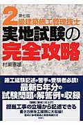 第7版 2級建築施工管理技士実地試験の完全攻略の本