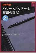 ハリー・ポッターと秘密の部屋 2ー2の本
