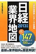 日経業界地図 2013年版の本