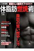体脂肪燃焼術の本