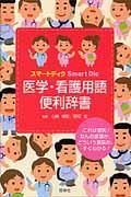 医学・看護用語便利辞書の本