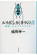 ルリボシカミキリの青の本