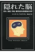 隠れた脳の本