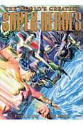 DCスーパーヒーローズの本