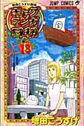 ギャグマンガ日和 巻の13の本