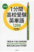 1分間高校受験英単語1200の本