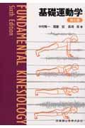 第6版 基礎運動学の本