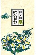 106 吟行日記 苔の本