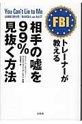 FBIトレーナーが教える相手の嘘を99%見抜く方法の本