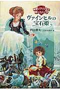 ヴァインヒルの宝石姫
